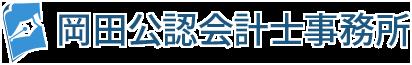 岡田公認会計士事務所